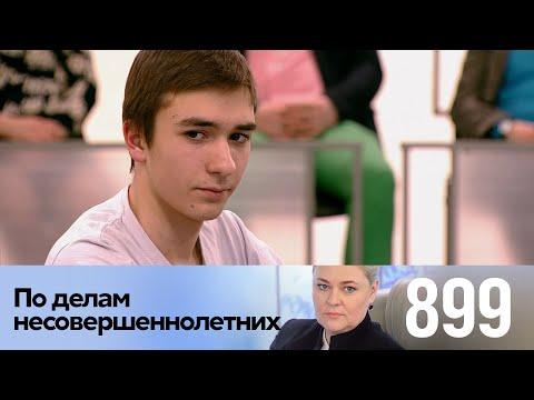 По делам несовершеннолетних | Выпуск 899