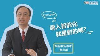 略懂閱懂-智製大QA-曹永誠老師-搞清楚!「無人工廠」不等於「智慧工廠」!