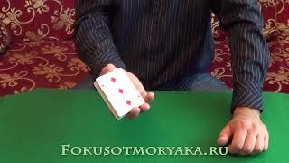 """Простые фокусы с картами (Обучение и их секреты).""""Выбор пролистыванием"""" Card Tricks for beginners"""