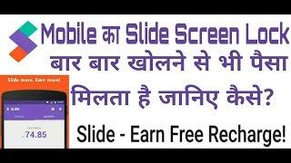 Mobile ka slide screen lock bar bar kholne se bhi paisa milta hai. Janiye kaise?