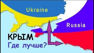 Что думают татары о жизни в русском Крыму(ноябрь 2018)