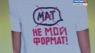 Вести Марий Эл - Публичная лекция о русском мате прошла в Йошкар-Оле