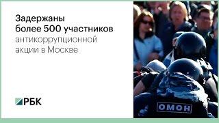 Более 500 участников антикоррупционной акции задержаны в центре Москвы