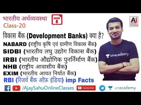 IE-20 Development Banks (विकास बैंक)| NABARD | SIDBI | IRBI | NHB | EXIM | RBI |