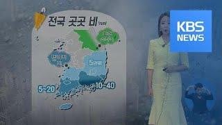 [날씨] 제주·남부 밤까지 비…내일 곳곳 소나기 / KBS뉴스(News)
