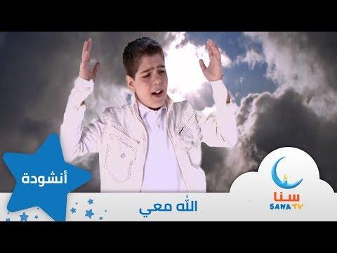 الله معي | قناة سنا SANA TV thumbnail