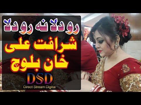 Ro Dila Na Ro Dila   Sharafat Ali Khan Baloch   DSD Music   OLD IS GOLD   Super Hit Nayab Geet
