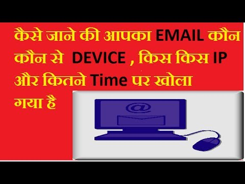 cyber security in hindi || email security || email protection