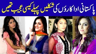 20 Pakistani Actors Shocking Transformation | 2020 Then And Now
