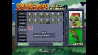 Plants vs. Zombies - Серия 22 (Зомбатар!) КурЯщего из окна