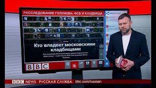 Голунов рассказал о новом расследовании | ТВ-новости
