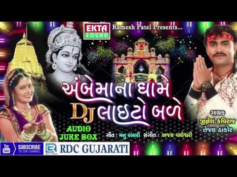 DJ Ambemaa Na Dhame Laito Bale | Jignesh Kaviraj | Non Stop | Gujarati DJ Mix Songs | Ambe Maa Songs