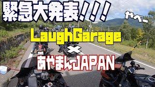 ぷるが #LaughGarage #あやまんJAPAN □LaughGarageイベントチケット販売...