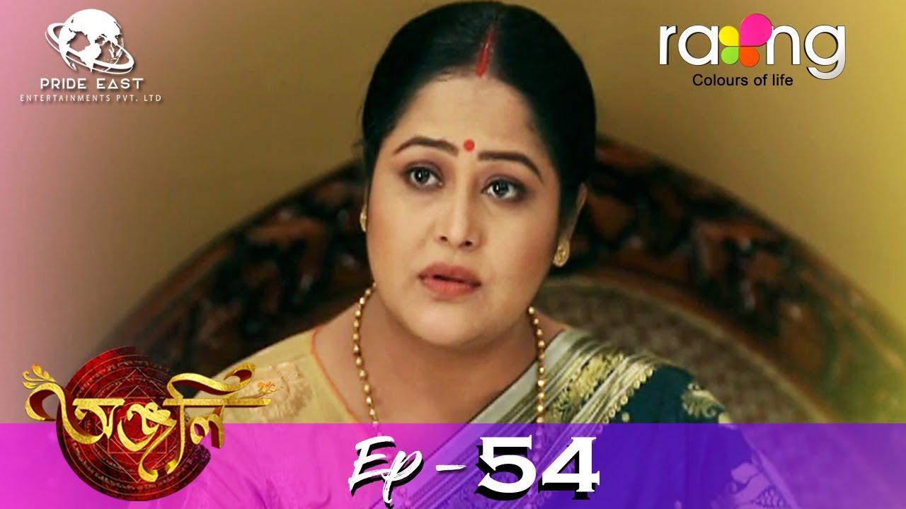 Download Anjali - অঞ্জলি | 11th Spt 2021 | Episode No 54