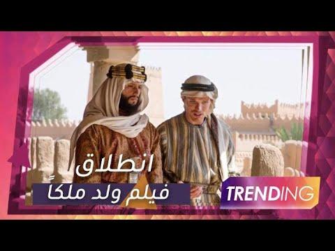 انطلاق فيلم ولد ملكاً بسينمات دبي..بالتزامن مع اليوم الوطني السعودي motarjam