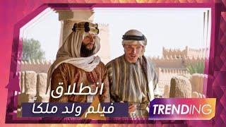 انطلاق فيلم ولد ملكاً بسينمات دبي..بالتزامن مع اليوم الوطني السعودي