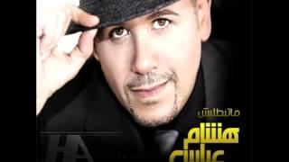 Hisham Abass...Haga Ghariba | هشام عباس...حاجة غريبة