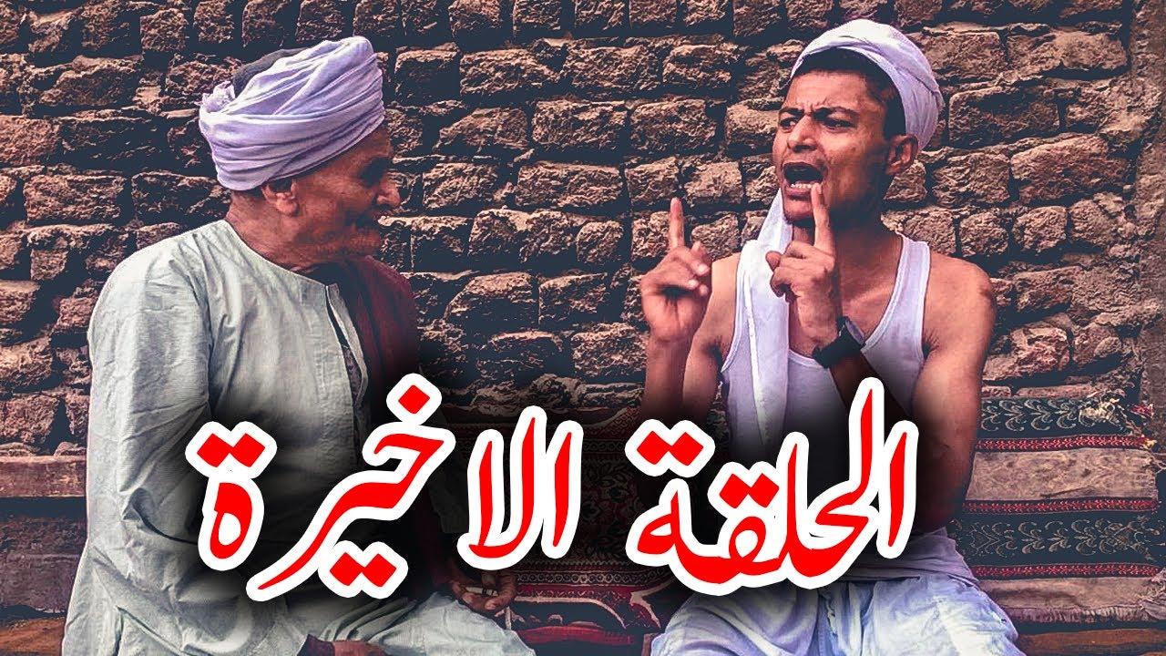 ابو التركي هيجوز عمه مظهر | الحلقة الاخيرة
