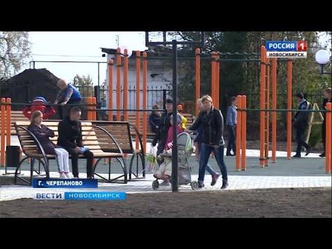 Новый парк с бесплатной воркаут-площадкой открыли в Черепаново