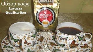 видео кофе lavazza oro