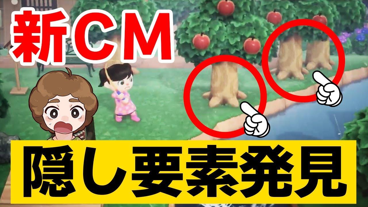 【あつ森】バグ?アプデ?新CMの最新映像に今後のアップデートの秘密が隠されているかもなので考察!【あつまれ どうぶつの森】【ぽんすけ】