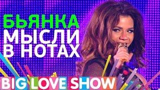 Бьянка - Мысли в нотах [Big Love Show 2017]