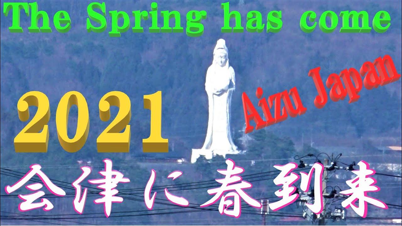 【会津若松】やっと会津に春到来!風景を見てリラックス!👸😸【会津若松市】The Spring has come. Japan beautiful Landscape 💖