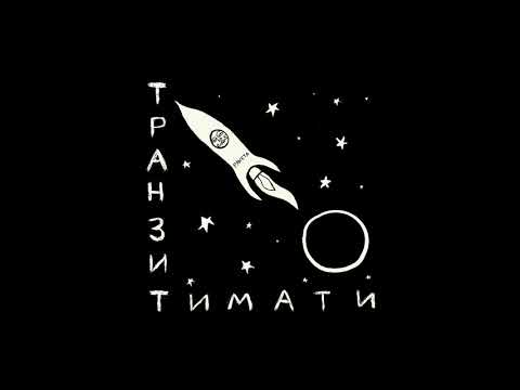 Тимати —  Kill You [альбом «Транзит»]