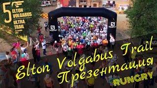 Открытая встреча Elton Volgabus Ultra Trail® в Санкт Петербурге(27 Января в Санкт-Петербурге прошла открытая встреча Elton Volgabus Ultra-Trail® ! Организаторы забега рассказали о..., 2017-01-29T08:30:16.000Z)