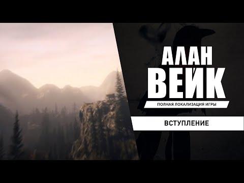 Alan Wake: Вступление (русский дубляж)