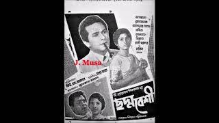 Jeno Koto Poth Ogo Cholechi, Sabina Yasmin, Kh. Faruk Ahmed, Film - Choddobeshi (ছদ্মবেশী) 1970