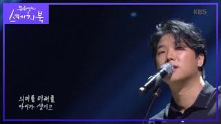 김진호 - 그거 모으러 왔나 봐요♬ [유희열의 스케치북/Yu Huiyeols Sketchbook] 20200508