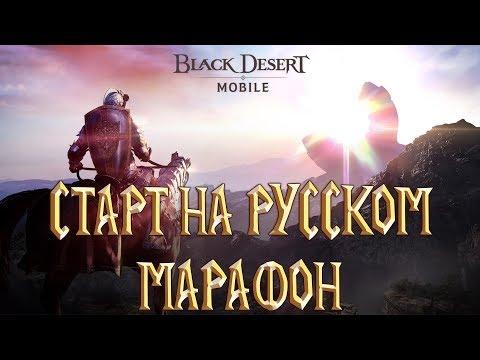 Black Desert Mobile - Старт На Русском Марафон Продолжение