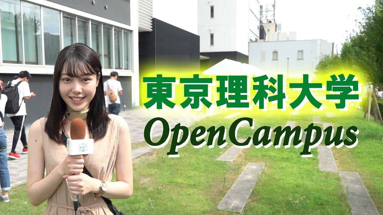 3分で分かる!東京理科大学オープンキャンパス