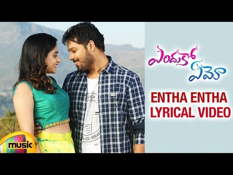 Entha Entha Lyrical Video | Enduko Emo Movie Songs |2018 Telugu Songs | Nandu | Punarnavi | Noel