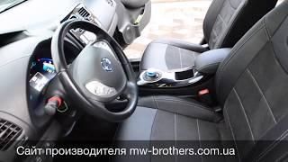 Видео-обзор Nissan Leaf (электрокар) чехлы серии Leather Style MW Brothers(Заказать чехлы MW Brothers можно на нашем сайте - http://mw-brothers.com.ua/ Мы вконтакте - http://vk.com/public43905036 Файсбук - https://www.face..., 2016-09-27T05:48:54.000Z)