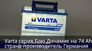 Автомобильные аккумуляторы Varta(Компания VARTA AUTOMOTIVE одна из крупнейших в мире по производству автомобильных аккумуляторов. В Компанию входя..., 2015-06-09T18:39:18.000Z)