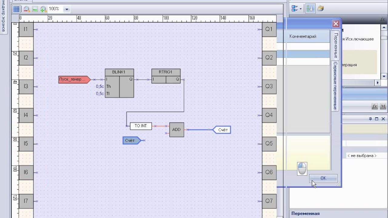 схема подключения счетчика импульсов