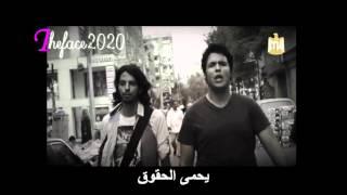 حصريا : كلمات أغنية مطلوب زعيم Matlob Zaeem - كاريوكى - YouTube