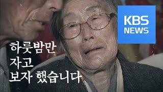 [크랩] 우리에겐 시간이 얼마 남지 않았습니다 / KBS뉴스(News)