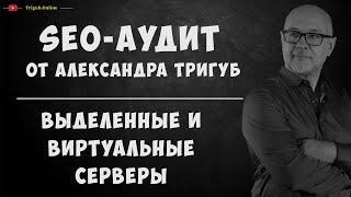 SEO-аудит сайта. Выделенные и виртуальные серверы в России.(, 2016-08-25T07:05:32.000Z)