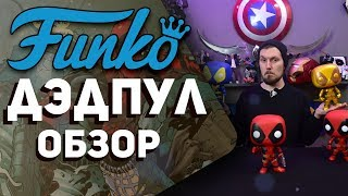 Funko POP Дэдпул | Deadpool фигурки | Обзор