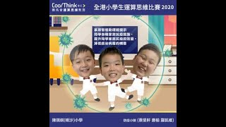 Publication Date: 2020-11-19 | Video Title: 【全港小學生運算思維比賽  - 家居抗疫小法寶】