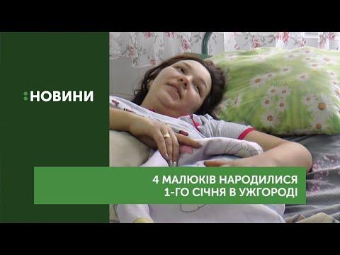 4 малюків народилися 1 січня в Ужгороді