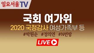 [2020 국정감사 LIVE] 1027 국회 여가위 -…