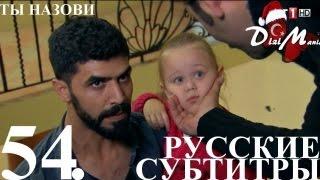 DiziMania/Adini Sen Koy/Ты назови - 54 серия РУССКИЕ СУБТИТРЫ.
