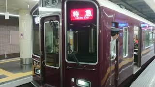 阪急電車 神戸線 神戸高速線 9000系 9004F 発車 新開地駅