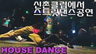 House Dance -신촌클럽에서 스트릿댄스 공연은 …