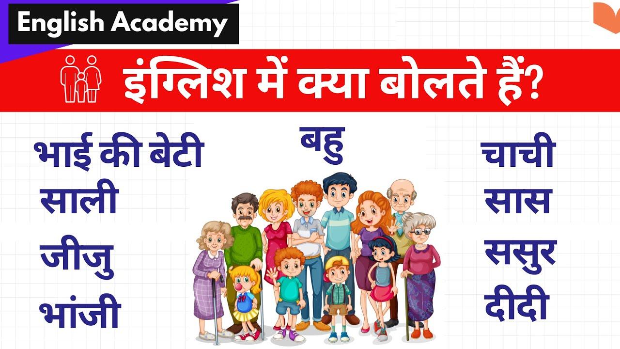 Family Relations Names in English and Hindi - चाची, ताई, मस्सी, बुआ, मम्मी