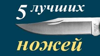 Пять лучших складных ножей